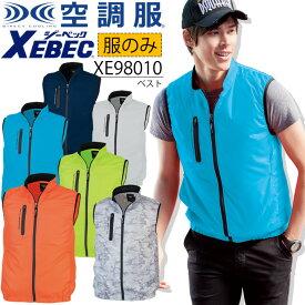 【即日発送】空調服 ベスト ジーベック ベスト【服のみ】 XE98010 無地 迷彩 袖口シャーリング 熱中症対策 作業服 作業着 XEBEC