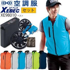 【即日発送】空調服 ベスト セット ジーベック ベスト XE98010 ファン バッテリーセット 無地 迷彩 袖口シャーリング 熱中症対策 作業服 作業着 XEBEC