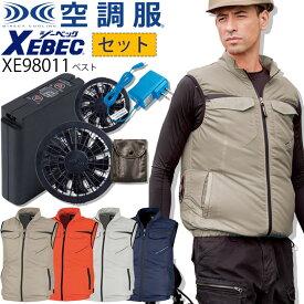 【即日発送】空調服 ベスト セット ジーベック ベスト XE98011 ファン バッテリーセット 袖口シャーリング 熱中症対策 作業服 作業着 XEBEC