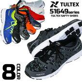 安全靴az51649超軽量安全靴【安全靴ローカット】【安全靴おしゃれ】【メッシュ】【樹脂先芯】EVA素材セフティースニーカーJIS規格L級TULTEX