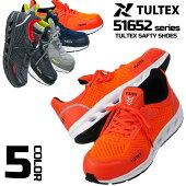 安全靴az51652超軽量安全靴【安全靴ローカット】【安全靴おしゃれ】【メッシュ】【樹脂先芯】EVA素材セフティースニーカーJIS規格L級TULTEX通気性クッション性