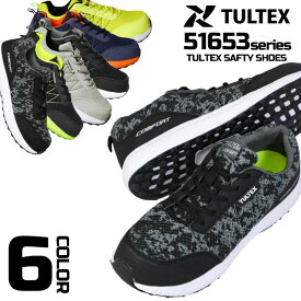 【あす楽】安全靴 おしゃれ ローカット 超軽量安全靴 az51653【安全靴 ローカット】【安全靴 おしゃれ】【メッシュ】【樹脂先芯】EVA素材 セフティースニーカー JIS規格L級 TULTEX 通気性 クッション性【アイトス 安全靴】