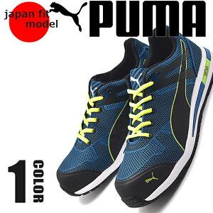 【あす楽】PUMA プーマ 安全靴 Blaze Knit Low (ブレイズ ニット ロー) ローカット おしゃれ 安全スニーカー セフティースニーカー 作業用 安全靴【送料無料】