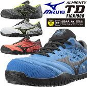 【即日発送】安全靴ミズノオールマイティTD11LF1GA1900ローカットおしゃれかっこいいスポーツ系作業靴【送料無料】