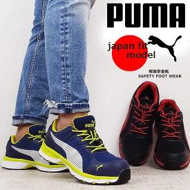 【即日発送】安全靴 PUMA プーマ 安全スニーカー ヒューズモーション2.0 Fusemotion 64.226.0 64.230.0 ローカット安全靴 おしゃれ 安全スニーカー セフティーシューズ 作業靴