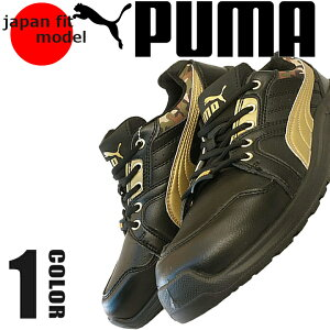 【送料無料】PUMA プーマ 安全靴 インパルス・ロー Impulse Low スニーカータイプ ローカット安全靴 日本規格 紐タイプ おしゃれ セフティースニーカー 作業用安全靴 64.331.0