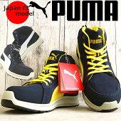 PUMAプーマ安全靴ライダー・ミッドRiderMidスニーカータイプハイカット安全靴日本規格紐タイプおしゃれセフティースニーカー作業用安全靴64.350.064.351.0