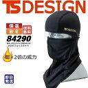 【即日発送】防寒 フェイスマスク 防風 バラクラバ TS-DESIGN 84290 目出し帽 保温性 あったか インナー 冬用 作業服 …