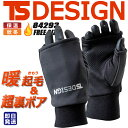 【即日発送】TS-DESIGN 84293 フィッシンググローブ 防寒手袋 ハンドウォーマー【グローブ】保温性 裏ボア【メンズ】…