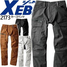 作業着 カーゴパンツ ジーベック 2173 秋冬 ズボン 作業服 作業着 XEBEC