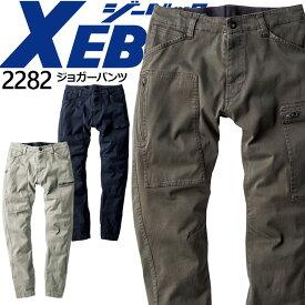 作業服 ジョガーパンツ ジーベック 2282 秋冬 ズボン 作業服 作業着 XEBEC