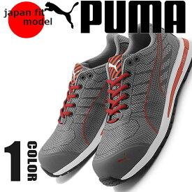 【あす楽】PUMA プーマ 安全靴 Xelerate Knit Low (エクセレレイト ニット ロー) 【送料無料】ローカット安全靴 おしゃれ 安全スニーカー セフティースニーカー 作業用安全靴