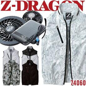 【即日発送】空調服 ベスト セット Z-DRAGON 74060 ファン&バッテリーセット クロダルマ KS-10 熱中症対策 自重堂 作業着 作業服