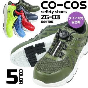安全靴 スニーカー ダイヤル おしゃれ コーコスZG-03 ダイヤル式 スニーカー 樹脂先芯 作業靴 ローカット