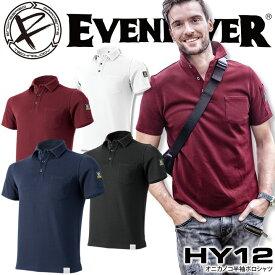 【即日発送】半袖ポロシャツ メンズ イーブンリバー HY12 オニカノコ 作業服 作業着 ユニフォーム 制服 EVEN RIVER