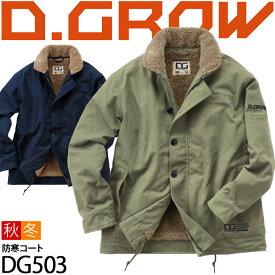 【即日発送】防寒コート DG503 クロダルマ 長袖 N-1スタイル ジャケット コットン メンズ D.GROW 防寒服 作業着 作業服