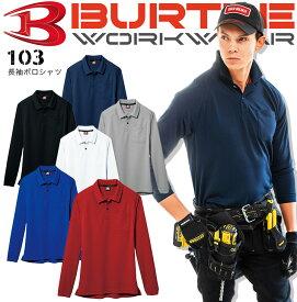 バートル 長袖ポロシャツ 103 吸汗速乾 メンズ 涼しい 清涼感 爽やか 制服 ユニフォーム 作業服 作業着 BURTLE