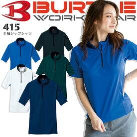 半袖ハーフジップシャツ バートル 415 ジップアップ ポロシャツ 吸汗速乾 ジップシャツ 清涼 涼しい 清涼感 爽やか クールビズ ユニフォーム 作業服 作業着 BURTLE
