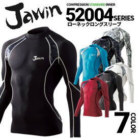 【即日発送】インナー シャツ 吸汗速乾 ジャウィン 52004 インナーシャツ JAWIN アンダーウェア 【送料無料】