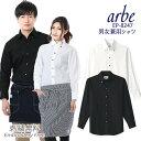 【即日発送】シャツ 白シャツ 黒シャツ ボタンダウンシャツ 長袖シャツ arbe アルベ EP-8247 【男女兼用】カッターシ…