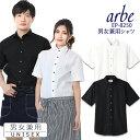 【即日発送】シャツ 白シャツ 黒シャツ ワイドカラーシャツ 半袖 arbe アルベ EP-8250 【男女兼用】飲食店 サービス業…