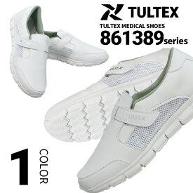 【あす楽】ナースシューズ メディカルシューズ az69180 静電 超軽量 スニーカータイプ メッシュ TULTEX タルテックス 作業靴 アイトス