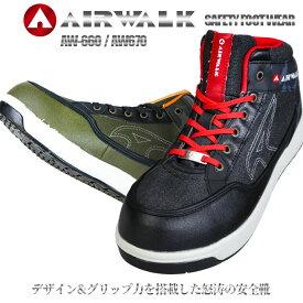 【即日発送】安全靴 エアウォーク AW-660 670 ミドルカット 紐タイプ おしゃれ AIR WALK スニーカータイプ JASS規格相当品 B種 セーフティーシューズ 作業用安全靴 樹脂先芯入り[ユニワールド]