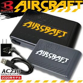 【あす楽】空調服 バートル エアークラフト バッテリーセット リチウムイオン AC230 12V 作業着 作業服 熱中症対策