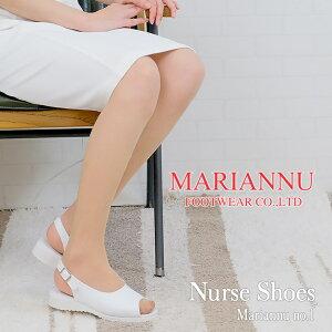 【送料無料】ナースサンダル マリアンヌ(MARIANNU NO.1)『ナースシューズ』【履きやすいサンダル】【ナース】【エステ】【サンダル】【疲れにくい】日本製 履きやすいサンダル