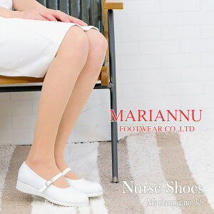 【送料無料】ナースシューズ(MARIANNU NO.32)『ナースシューズ』【履きやすいシューズ】【ナース】【エステ】【シューズ】【疲れにくい】日本製 履きやすいシューズ