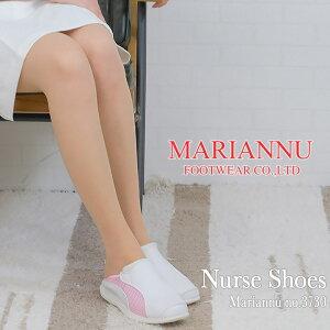 【送料無料】ナースシューズ マリアンヌ MARIANNU NO.3730『ナースシューズ』【履きやすい】【ナース】【エステ】【疲れにくい】 滑りにくい 2WAY機能