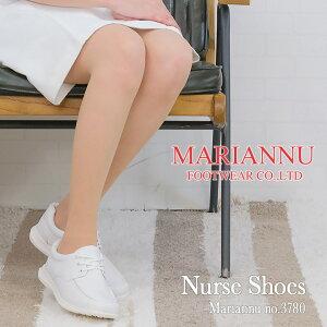 【送料無料】ナースシューズ マリアンヌ MARIANNU NO.3780 ナースシューズ【履きやすい】【ナース】介護【エステ】医療【疲れにくい】 滑りにくい メンズ レディース ホワイト 白