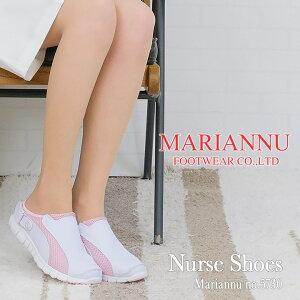 【送料無料】ナースシューズ MARIANNU NO.5730『ナースシューズ』【履きやすい】マリアンヌ【ナース】【エステ】医療 介護【疲れにくい】 滑りにくい 2WAY機能