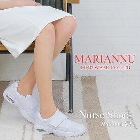 【送料無料】ナースシューズ マリアンヌ(MARIANNU NO.V2)『ナースシューズ』【履きやすい】【ナース】【エステ】【疲れにくい】 エアーバックソール 滑りにくい