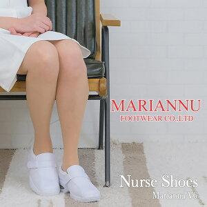 【送料無料】ナースシューズ マリアンヌ(MARIANNU NO.V6)『ナースシューズ』【履きやすい】【ナース】【エステ】【疲れにくい】エアーバックソール 滑りにくい 30.0cm