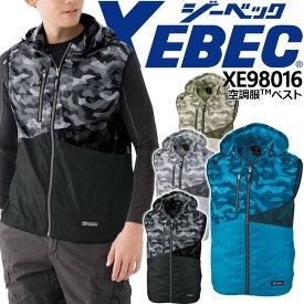 【即日発送】空調服 ベスト ジーベック ベスト【服のみ】 XE98016 無地 迷彩 袖口シャーリング 熱中症対策 作業服 作業着 XEBEC【空調服 ジーベック】