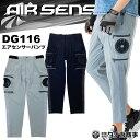 【あす楽】空調パンツ 空調服 エアセンサーパンツ【パンツのみ】DG116 クロダルマ エアーセンサー1 サイドラインテー…