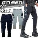 【あす楽】空調パンツ 空調服 エアセンサージョガーパンツ【パンツのみ】DG117 クロダルマ エアーセンサー1 サイドラ…