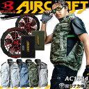 【あす楽】空調服 バートル ベストセット エアークラフト BURTLE AC1034 ファン&バッテリーセット AC260 AC271 スパ…