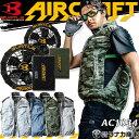 【あす楽】空調服 バートル ベスト セット エアークラフト BURTLE AC1034 ファン&バッテリーセット AC260 AC270 2021…