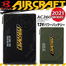 【あす楽】空調服 バートル リチウムイオンバッテリー エアークラフト 2021年モデル AC260 13V 作業着 作業服 熱中症対策 BURTLE