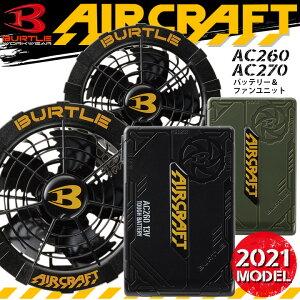 【あす楽】空調服 バートル バッテリー&ファンセット エアークラフト 2021年モデル 13V リチウムイオンバッテリー AC260 ファンユニット AC270 作業着 作業服 熱中症対策 BURTLE