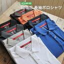 長袖ポロシャツ メンズ レディース ホシ服装【hoshi-225】【ディンプルメッシュ/ポリ100%素材】【吸汗速乾 吸水性 速…