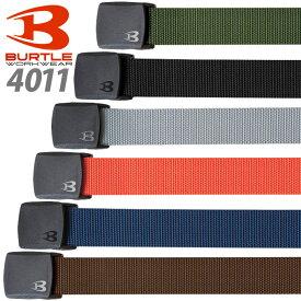 バートル BURTLE 4011 ナイロン製ベルト[ナイロンベルト][作業ベルト][作業服 ベルト][作業着 ベルト] ズボン