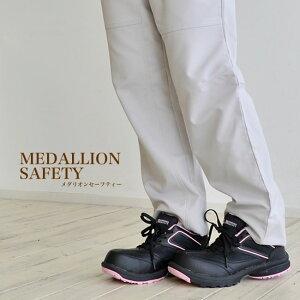 【送料無料】安全靴 女性用 メダリオンセーフティー#507安全靴【男女兼用】【安全靴 女子】【レディース安全靴】【女性用 安全靴】【安全靴 おしゃれ】【安全靴 ローカット】