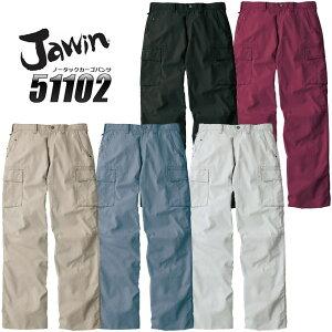ジャウィン JAWIN 【秋冬】カーゴパンツ 51102【作業服】作業着 ユニフォーム 自重堂 51100シリーズ【101-112】