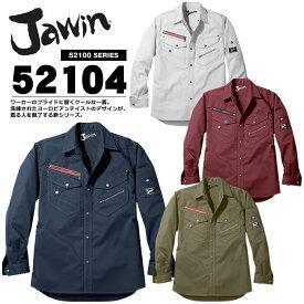 【10%OFF】長袖シャツ ジャウィン JAWIN 52104 消臭 抗菌 帯電防止 作業服 作業着 52100シリーズ