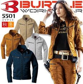 バートル 5501 長袖ジャケット 秋冬 男女兼用 作業服 作業着 長袖ブルゾン 長袖ジャンパー ユニセックス BURTLE 5501シリーズ