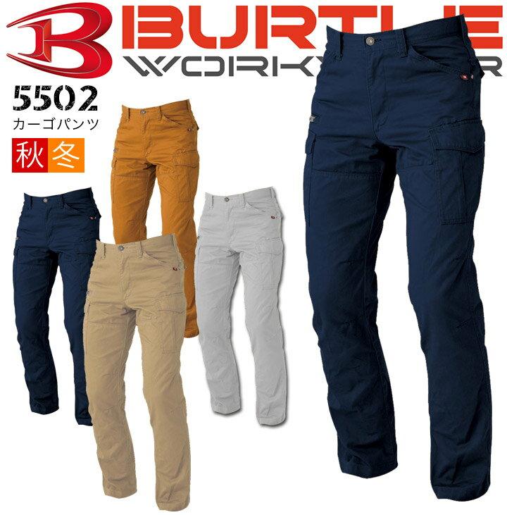 バートル 5502 カーゴパンツ ズボン BURTLE 【秋冬】 作業服 作業着 男女兼用 メンズ レディース 5501シリーズ