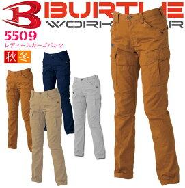 バートル レディースカーゴパンツ 5509【秋冬】ズボン 作業服 作業着 女性用 BURTLE 5501シリーズ